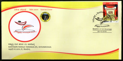 India 2018 Sahyadri Ranga Taraga Theater Art Dramas Music Special Cover # 18550