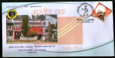 India 2018 Head Post Office Shivamogga Architecture Special Cover # 18551
