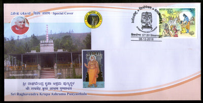 India 2018 Sri Raghavendra Krupa Ashrama Hindu Mythology Special Cover #18556