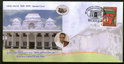 India 2018 Kaiwara Yoginarayana Mutt Hindu Mythology Kolarpex Special Cover # 18587