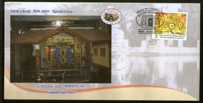 India 2018 Sripadaraja Mutt Hindu Mythology Architect Kolarpex Special Cover # 18588