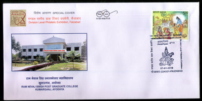India 2019 Ram Nevaj Singh College Education Architecture Special Cover # 18597