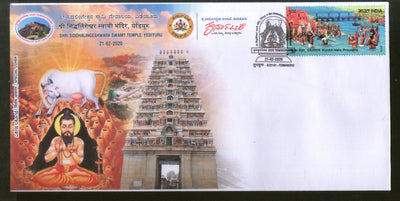 India 2020 Siddhalingeshwera Temple Hindu Mythology Tumkurpex Special Cover # 18717