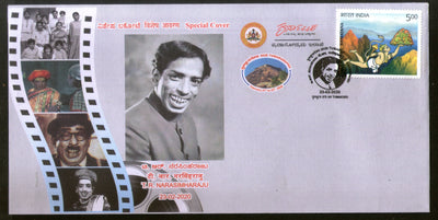 India 2020 T.R. Narasimharaju Film Actor Tumkurpex Special Cover # 18767