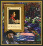 Central African Republic 2011 Painting by Claude Monet Art Sc 1661 M/s MNH # 19013 - Phil India Stamps
