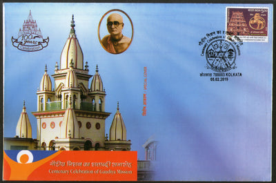 India 2019 Centenary Celebration of Gaudiya Mission Special Cover # 19119