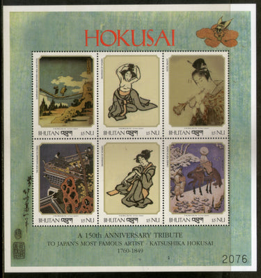 Bhutan 1999 Hokusai Paintings Japanese Painter Art Bridge Sc 1210 MNH # 19160A