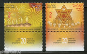 Israel 2012 Deepawali Hanukha Festival of Lights India Joint Issue with Tab MNH