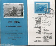 India 1970 Calcutta Port Trust Ship Phila-520 Cancelled Folder