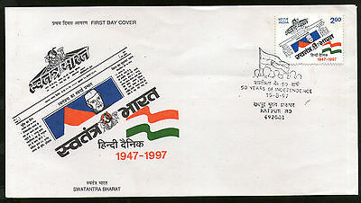 India 1997 Swatantra Bharat Newspaper Nehru Phila-1554 FDC Wrong Cancellation