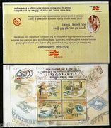 India 2005 150 Years of India Post North Bengal & Sikkim Stamp Booklet # 5529