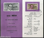 India 1973 B. R. Ambedkar Phila-572 Cancelled Folder