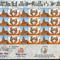 India 2011 My Stamp Sun Sign Gemini Mahabalipuram Temple UNESCO Site Sheetlet MN