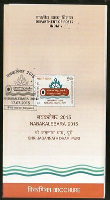 India 2015 Nabakalebara Shri Jagannath Puri Hindu Mythology Cancelled Folder