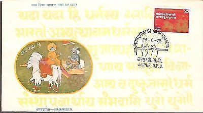 India 1978 Bhadawatgeeta Hindu Mythology Phila-768 FDC+ Blank Folder