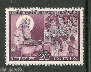 India 1970 Maharsi Valmiki Lord Ram Sita Hindu Mythology Phila-519 1v MNH