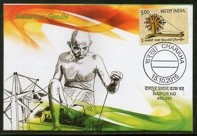 India 2015 Mahatma Gandhi Bardoli Charkha Spinning Wheel Max Card # 16290