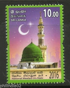 Sri Lanka 2016 National Meelad Un Nabi Festival Islam Mosque MNH # 4754