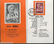 India 1970 Munshi Newal Kishore Sikhism Phila-506 Cancelled Folder