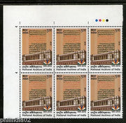 India 2016 National Archives of India Architecture Blk/6 Traffic Light MNH