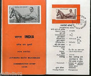India 1970 Jatindra Nath Mukherjee Phila-516 Cancelled Folder