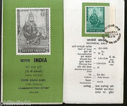 India 1970 Sher Shah's Suri Tomb Phila-511 Cancelled Folder