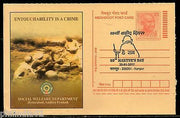 India 2017 Mahatma Gandhi Martyr's Day Special Cancelled Meghdoot Post Card # 5142