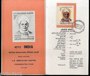 India 1970 V. S. Srinivasa Sastri Phila-517 Cancelled Folder