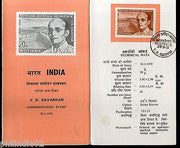 India 1970 Vinayak Damodar Savarkar Phila-512 Cancelled Folder