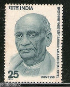 India 1975 Sardar Vallabhbhai Patel Phila-665 MNH