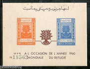 Afghanistan 1960 World Refugee Year Oak Tree Sc 471a Imperf M/s MNH # 12644