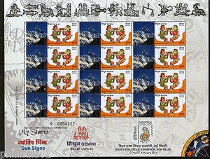 India 2011 My Stamp Sun Sign Gemini Nanda Devi Mountain Peak Sheetlet MNH