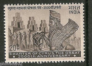 India 1971 Charter of Cyrus the Great Phila-540 MNH