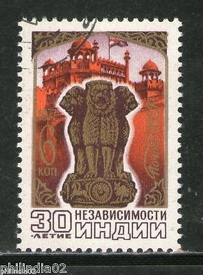 Russia 1977 India's Independence Anni Capital Ashoka Piller Red Fort Cancelled