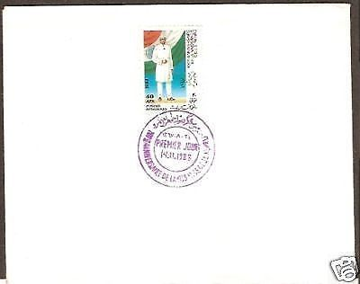 Afghanistan 1989 Jawahar Lal Nehru of India Birth Centenary Plain FDC