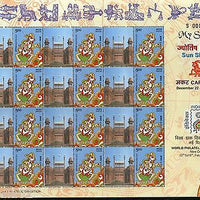 India 2011 My Stamp Sun Sign Capricorn Red Fort Delhi UNESCO Site Sheetlet MNH