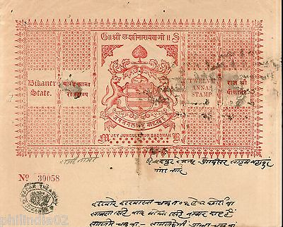 India Fiscal Bikaner State 12As Coat Of Arms Stamp Paper Type 75 KM 759 10222A