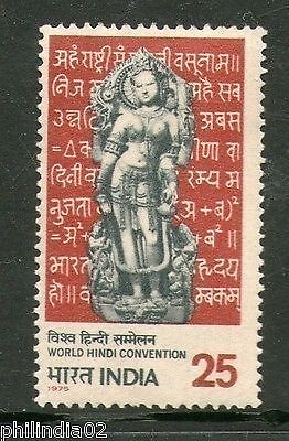 India 1975 World Hindi Convention Phila-630 1v MNH