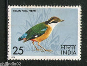 India 1975 Indian Birds - Pitta Fauna Phila-638 MNH