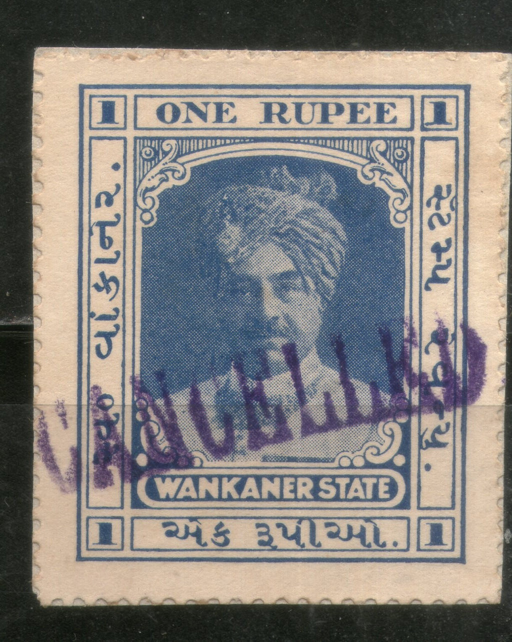 India Fiscal Wankaner State 1 Re King Type20 KM 205 Court Fee Revenue # 220C - Phil India Stamps