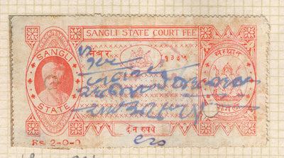 India Fiscal Sangli State 2Rs King Court Fee TYPE 1 KM 18 Revenue Stamp # 250