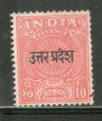 India Fiscal 1964's 10p Red Revenue Stamp O/P Uttar Pradesh 1v MNH # 254A - Phil India Stamps