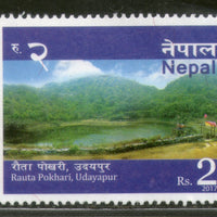 Nepal 2017 Tourism Rauta Pokhari Udayapur Nature Lake 1v MNH # 284 - Phil India Stamps