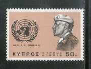 Cyprus 1966 General Kodendera Subayya Thimayya of India Army UNEF Commander MNH # 3541