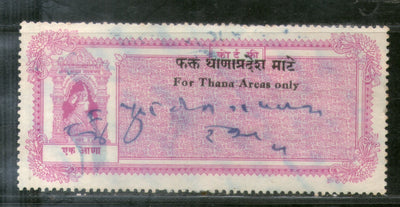 India Fiscal Baroda State 1An THANA AREA Court Fee Type 15 KM 222 Revenue Stamp # 356A