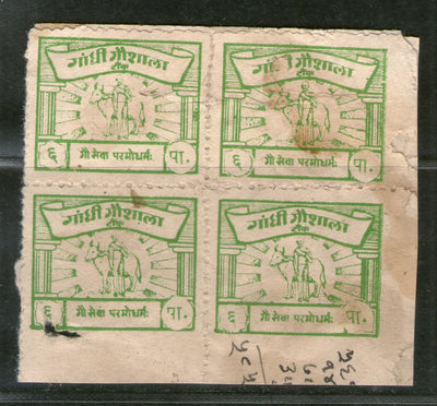 India 6ps Gandhi Gaushala Tonk Charity Label BLK/4 Extremely RARE # 3710
