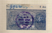 India Fiscal Sangli State 8As King Court Fee TYPE 3 KM 45 Revenue Stamp # 375