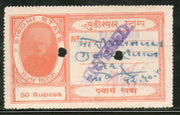 India Fiscal SIROHI State 50 Rs Type 10 KM 113 Court Fee Revenue Stamp # 482