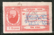 India Fiscal Sirohi 5 Rs Un Recorded Colour Type 11 KM 130 Court Fee Stamp # 485