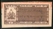 India Fiscal ALWAR 8 As Court Fee TYPE 16 KM 164 Court Fee Revenue Stamp # 518